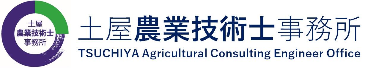 施設園芸・植物工場とスマート農業のことなら土屋農業技術士事務所