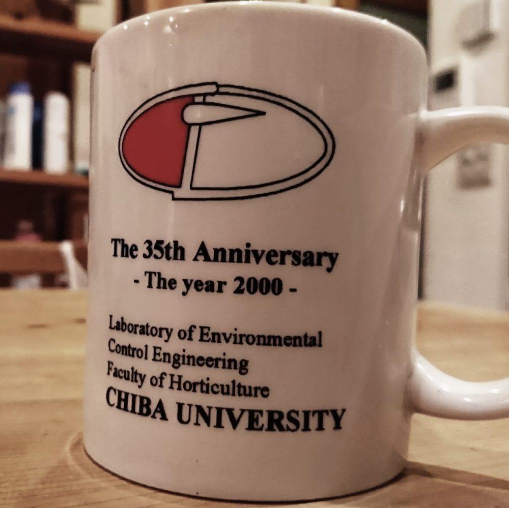 大学院で所属した研究室の35周年記念マグカップ