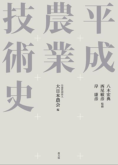 「平成農業技術史」の刊行と令和の施設園芸技術